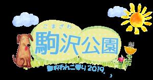 駒沢わんこ祭り10/19-20 @ 中央広場