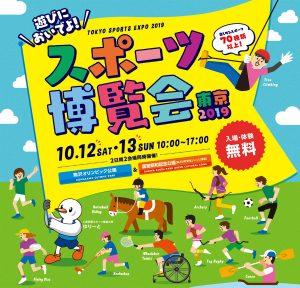 スポーツ博覧会・東京2019 10/12-13