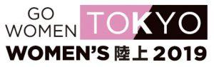 東京ウィメンズ陸上2019 @ 駒沢公園陸上競技場