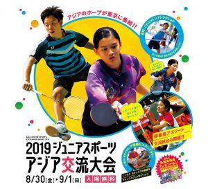 ジュニアスポーツアジア大会8/30-9/1 @ 駒沢公園 体育館 屋内球技場
