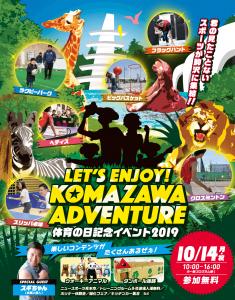 体育の日記念イベント @ 駒沢公園総合運動場