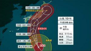★台風上陸予想