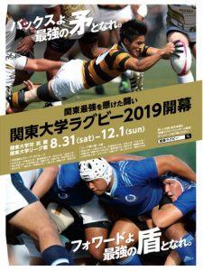 関東大学ラグビー対抗戦 @ 陸上競技場