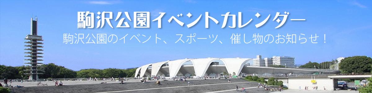駒沢公園イベントカレンダー、フリーマーケット、スポーツ、フリマ、ワンちゃん写真 世田谷