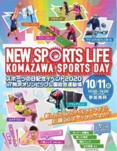 スポーツの日記念イベント2020 @ 駒沢公園中央広場