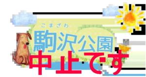 駒沢わんこ祭り2020は中止になりました