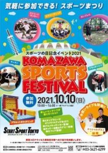 スポーツの日記念イベント2021 @ 駒沢オリンピック公園総合運動場